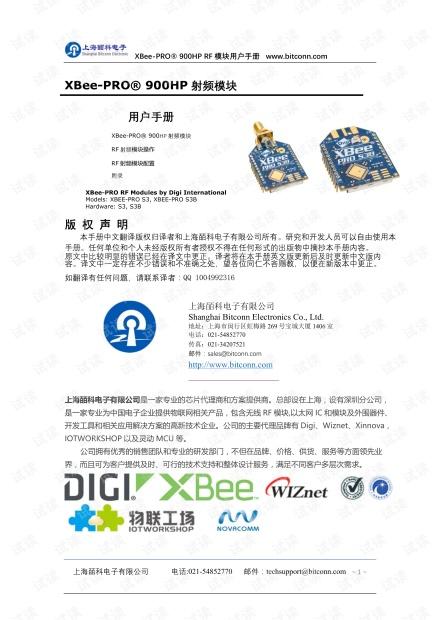 XBee-Pro S3B 900HP 中文手册