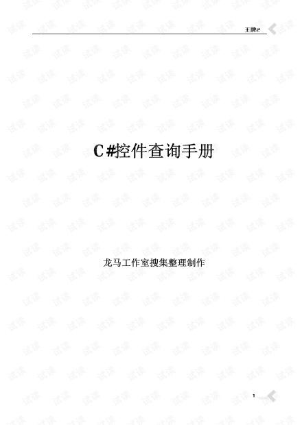 C#控件查询手册
