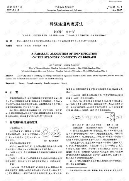 曹雁锋,张先伟. 《一种强连通判定算法》论文pdf文件