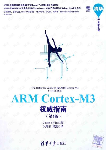ARM Cortex-M3权威指南  第2版 [(英)姚文祥著][][2014.08][395页],扫描版
