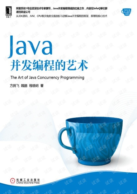 java并发编程艺术