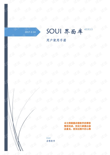 SOUI界面库电子教程