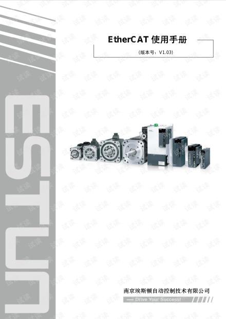 EtherCAT使用手册