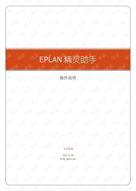 EPLAN精灵助手帮助文件