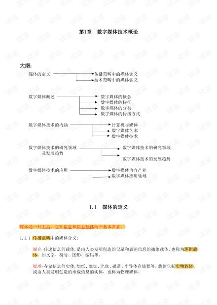 数字媒体技术概论(刘清堂第二版)重点知识集锦,重点标识,考研必备