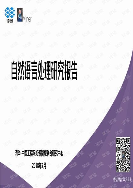 2018-自然语言处理研究报告