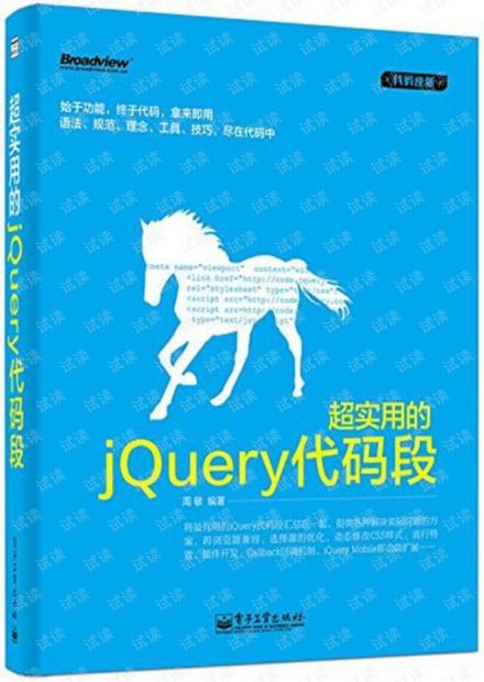 文字版_超实用的jQuery代码段 (代码逆袭)