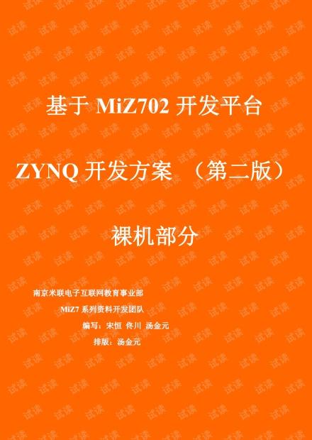 Miz702 ZYNQ开发教程