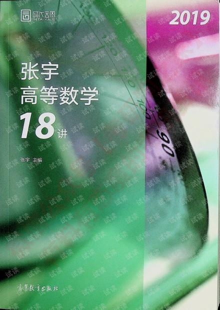2019张宇高数18讲