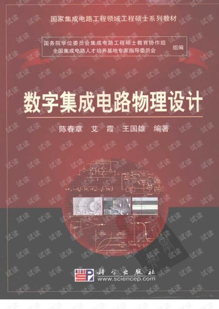 数字集成电路物理设计【陈春章】