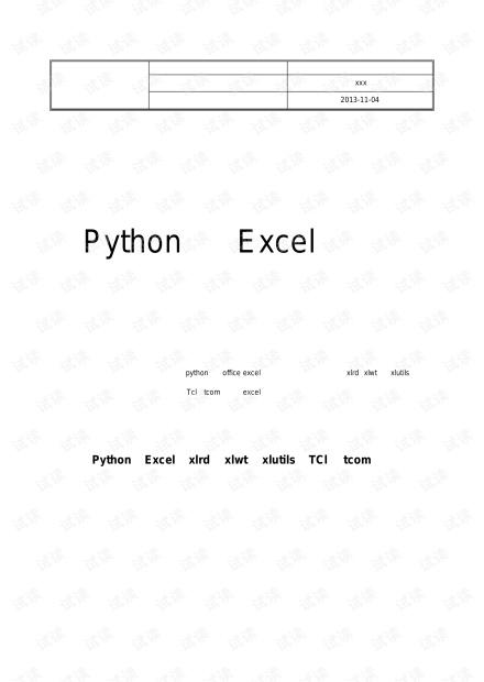 Python对Excel操作详解