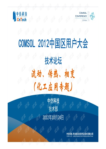 COMSOL Multiphysics 在流动、传热、相变中的应用 .pdf