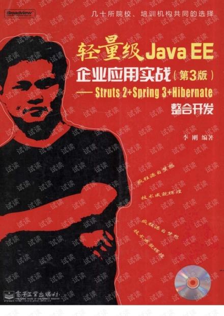 轻量级Java+EE企业应用实战+第3版.pdf