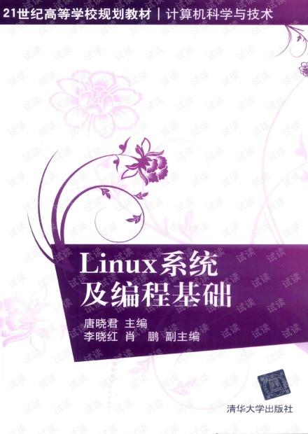 LINUX系统及编程基础.pdf