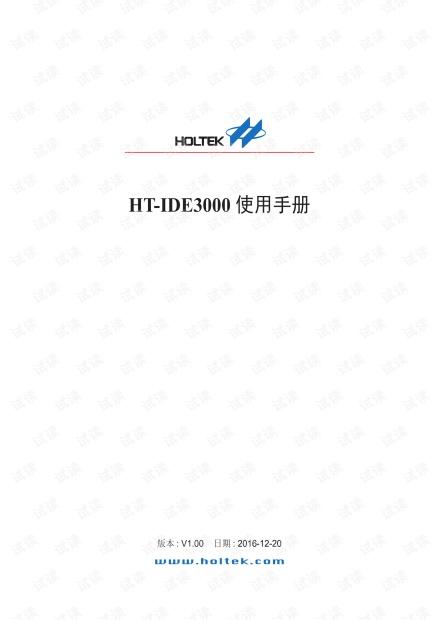 合泰单片机IDE使用手册
