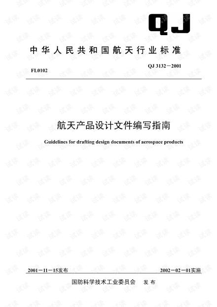 航天产品设计文件编写指南