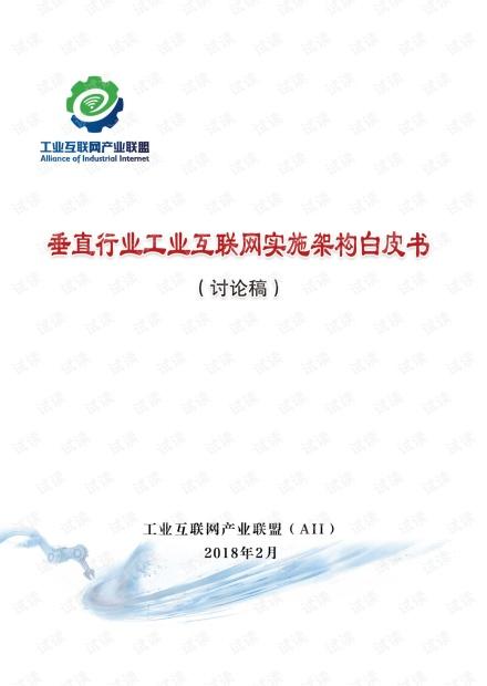 垂直行业工业互联网实施架构白皮书
