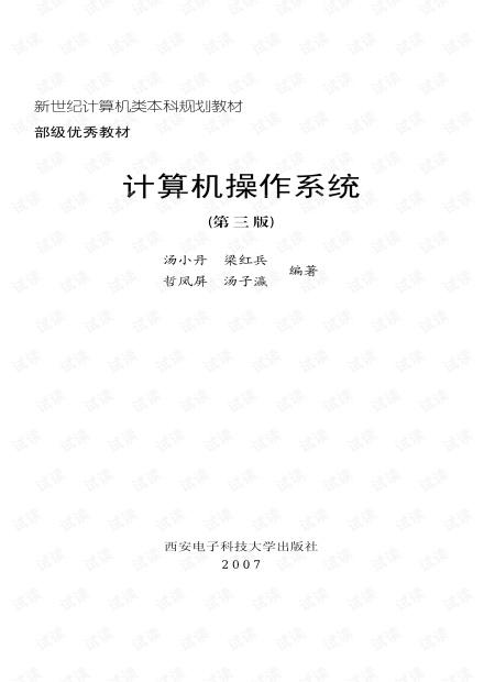 计算机操作系统 汤子瀛  带书签目录