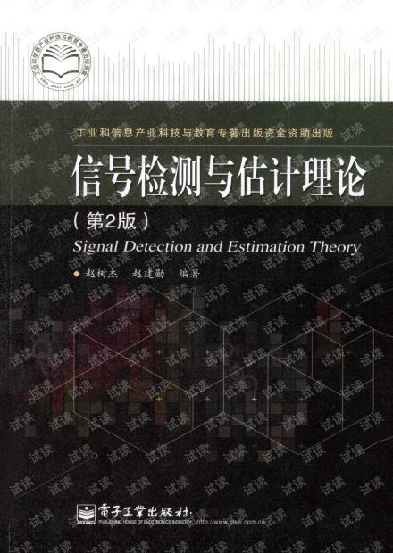 信号检测与估计理论 第2版 [赵树杰,赵建勋 编著] 2013年版
