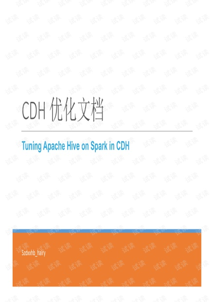 Hive on Spark 性能优化