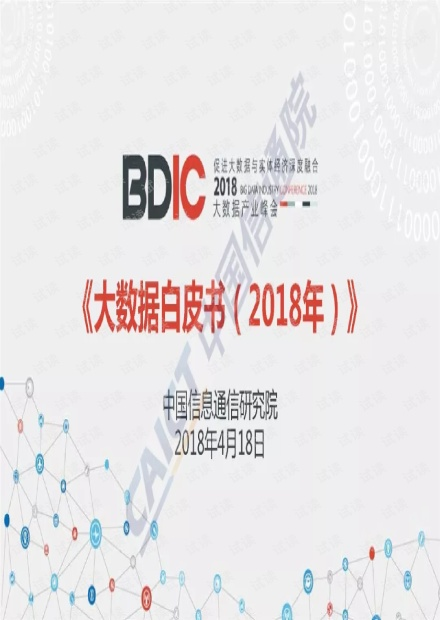 中国信通院大数据白皮书(2018)-PPT