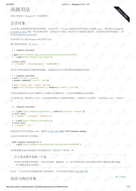 python requests官方中文文档( 高级用法 Requests 2.18.1 文档 )