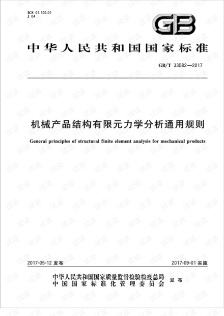 机械产品结构有限元分析通用规则