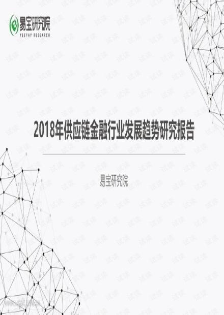 2018年供应链金融行业发展趋势研究报告
