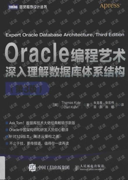 Oracle编程艺术++深入理解数据库体系结构+第三版