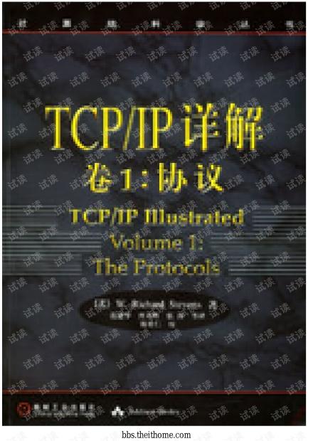 TCP-IP详解卷1 协议  高清 pdf