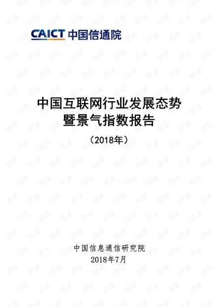 中国互联网行业发展态势暨景气指数报告(2018年)