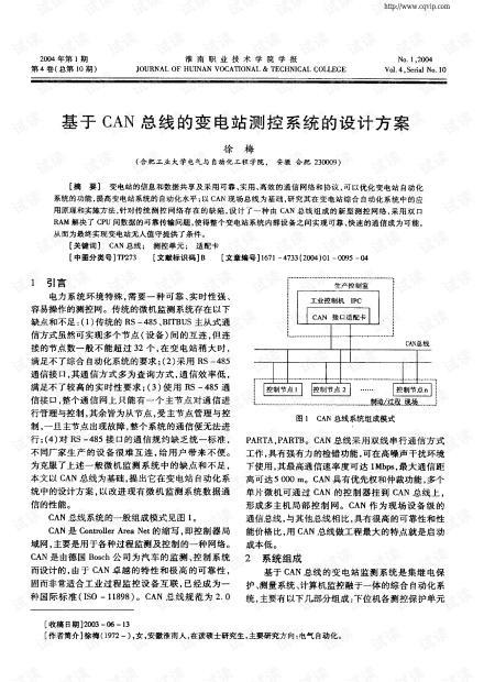 基于 CAN总线 的变 电站测控 系统的设计方案
