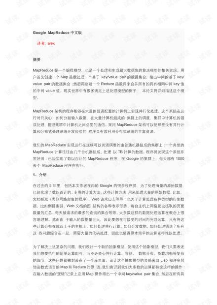 Google MapReduce-中文版