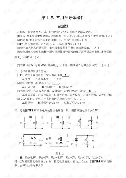 模拟电子技术基础(第四版)习题解答_童诗白