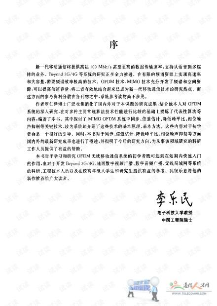 新一代无线移动通信系统关键技术.pdf