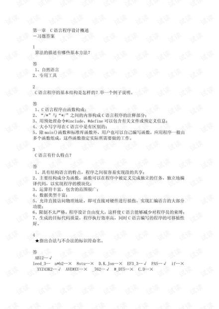 C语言程序设计_杨路明(答案)
