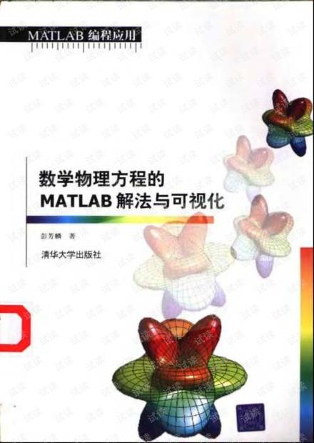 数学物理方程的MATLAB解法与可视化 彭芳麟