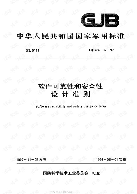 GJBZ 102-1997 软件可靠性和安全性设计准则