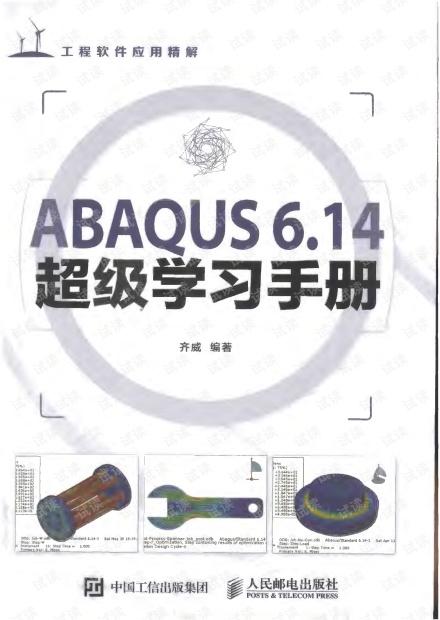 Abaqus超级学习手册.pdf