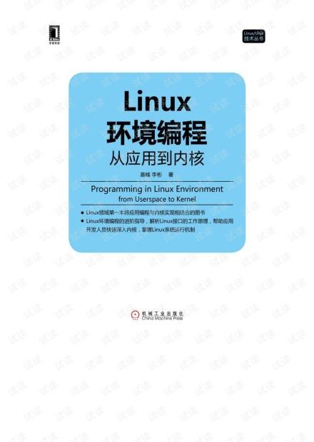 Linux环境编程:从应用到内核(文字版非扫描版)
