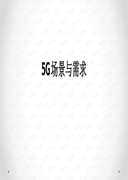 5G技术与标准介绍----第1部分:5G场景与需求.pdf