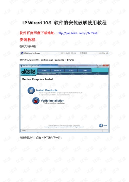 LP_Wizard_10.5安装、破解、使用教程