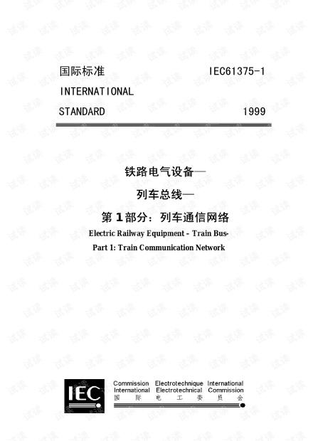 IEC61375-1 中文.pdf