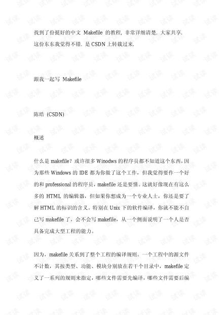 makefile教程(中文版).pdf