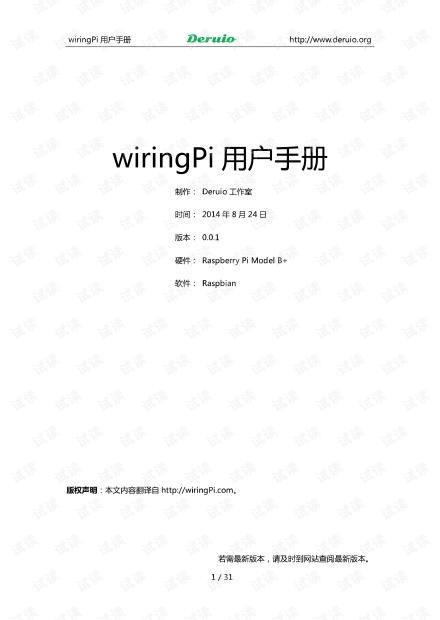 wiringpi用户手册