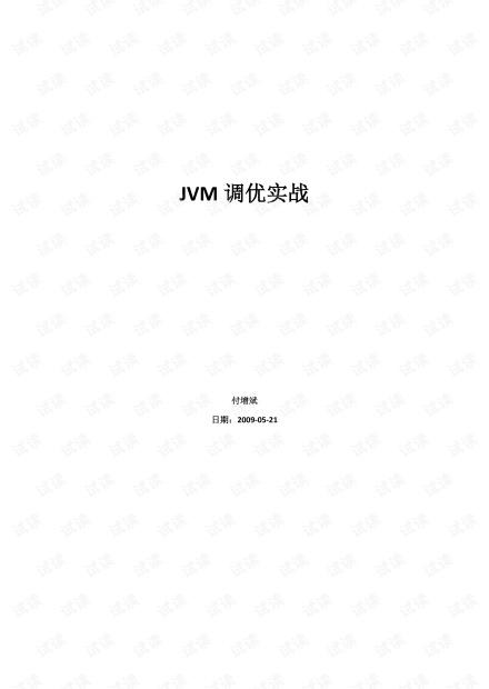 img JVM调优实战.pdf