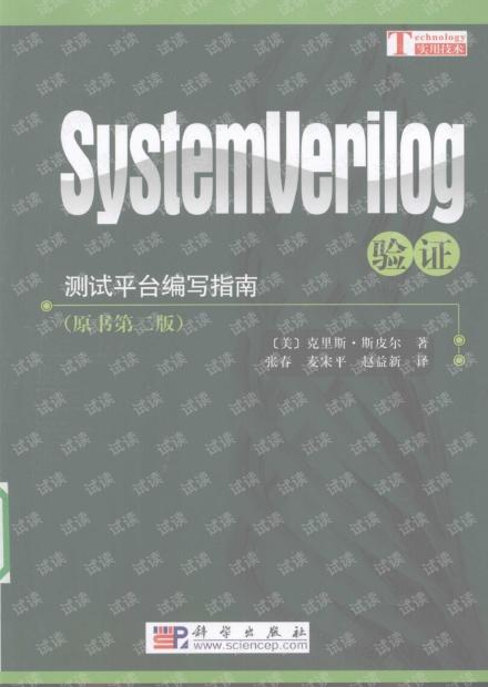 SystemVerilog 验证