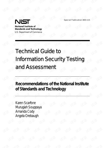 信息安全测试评估技术指南NIST SP 800-115