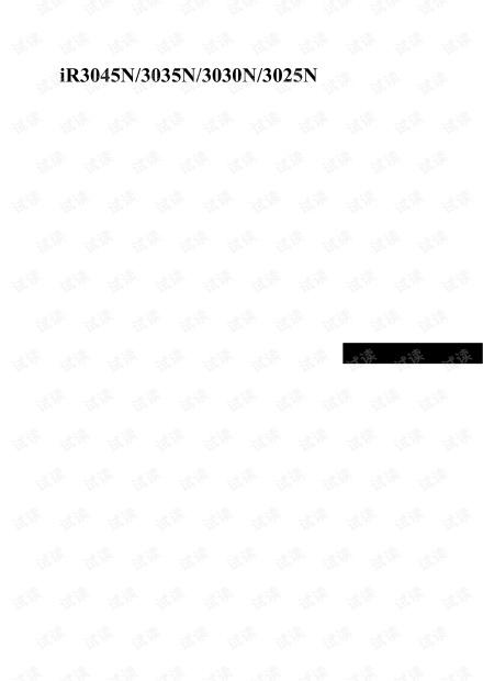 iR3025N-3030N-3035N-3045N SERVICEM维修手册(中文版)