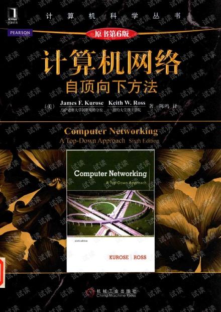 计算机网络 自顶向下方法 中文第6版